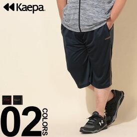 ハーフパンツ 6分丈 大きいサイズ メンズ 吸水速乾 UV対策 マイクロメッシュ ブラック/ネイビー 3L 4L 5L 6L Kaepa ケイパ