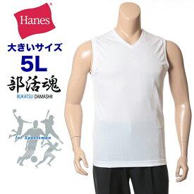 大きいサイズ メンズ Hanes (ヘインズ) 2枚組 部活魂 Vネック ノースリーブ アンダーシャツ [5L] サカゼン インナー 肌着 機能性 下着 シャツ まとめ セット 吸汗 速乾