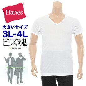 肌着 ヘインズ ビズ魂 半袖 2枚セット 3L 4L 大きいサイズ メンズ Vネック 吸汗速乾 抗菌防臭 ホワイト 白無地 Hanes アンダーシャツ tシャツ インナー 大きいサイズメンズ肌着のサカゼン
