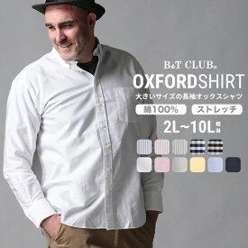 長袖シャツ 大きいサイズ メンズ カジュアルシャツ 綿100%オックスシャツ オックスフォードシャツ ボタンダウン ナチュラルストレッチ 無地/ストライプ/チェック/ホワイト/レッド/ブラウン/イエロー/サックス/ネイビー 2L 3L 4L 5L 6L 7L 8L 9L 10L