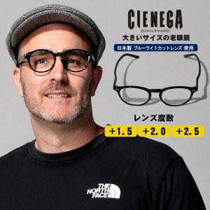 老眼鏡 ボストンフレーム 大きいサイズ メンズ ブルーライトカット カジュアル ゆったり スマート リーディンググラス シンプル CN-K32 ブラック +1.5 +2.0 +2.5 CIENEGA シェネガ