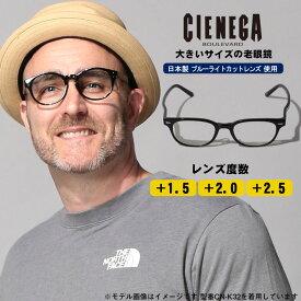 老眼鏡 ウェリントン 大きいサイズ メンズ ブルーライトカット カジュアル ゆったり スマート リーディンググラス シンプル CN-K31 ブラック +1.5 +2.0 +2.5 CIENEGA シェネガ