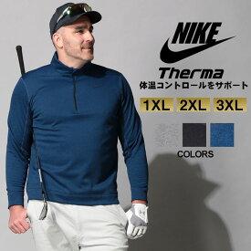 \最大2千円OFFクーポン/ナイキ 長袖シャツ 大きいサイズ メンズ 裏起毛 無地 1/2ジップ ゴルフシャツ THERMA 体温調整 ダークグレー/ブラック/ネイビー 2L-4L相当 1XL 2XL 3XL NIKE