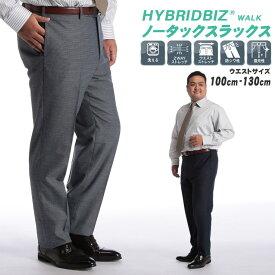 ノータック スラックス 大きいサイズ メンズ ウォッシャブル 千鳥柄 ビジネス ボトムス パンツ タックなし ウール 洗える オールシーズン ブルー/ネイビー 100-130 HYBRIDBIZ WALK ハイブリッドビズ