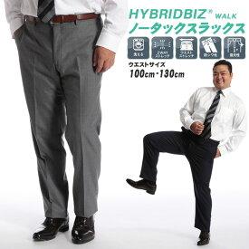 ノータック スラックス 大きいサイズ メンズ ウォッシャブル 無地 ビジネス ボトムス パンツ タックなし ウール 洗える オールシーズン グレー/ネイビー 100-130 HYBRIDBIZ WALK ハイブリッドビズ