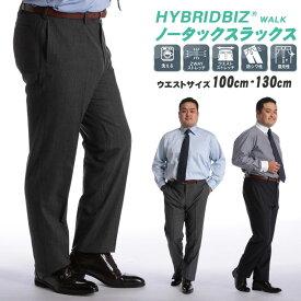 ノータック スラックス 大きいサイズ メンズ ウォッシャブル 織柄 ビジネス ボトムス パンツ タックなし ウール 洗える オールシーズン グレー/ダークグレー/ネイビー 100-130 HYBRIDBIZ WALK ハイブリッドビズ