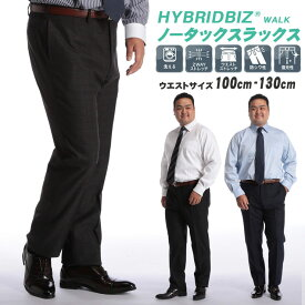 ノータック スラックス 大きいサイズ メンズ ウォッシャブル 柄物 ビジネス ボトムス パンツ タックなし ウール チェック グレー/ダークグレー/ネイビー 100-130 HYBRIDBIZ WALK ハイブリッドビズ