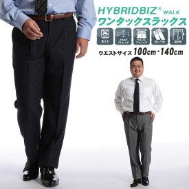 ワンタック スラックス 大きいサイズ メンズ ウォッシャブル 無地 ビジネス ボトムス パンツ タックパンツ ウール 洗える オールシーズン グレー/ネイビー 100-140 HYBRIDBIZ WALK ハイブリッドビズ