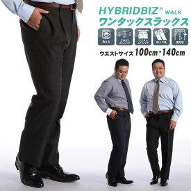 ワンタック スラックス 大きいサイズ メンズ ウォッシャブル 柄物 ビジネス ボトムス パンツ タックパンツ ウール 洗える オールシーズン グレー/ダークグレー/ネイビー 100-140 HYBRIDBIZ WALK ハイブリッドビズ