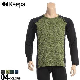 スポーツウェア 長袖 アンダーTシャツ 大きいサイズ メンズ ストレッチ 裏ブロックフリース クルーネック カジュアル 防寒 スポーツ インナー ダークグレー/イエロー/グリーン/ブルー LLサイズ 3L 4L 5L Kaepa ケイパ