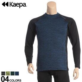 スポーツウェア 長袖 アンダーTシャツ 大きいサイズ メンズ ストレッチ 裏ブロックフリース ハイネック カジュアル 防寒 スポーツ インナー ダークグレー/イエロー/グリーン/ブルー LLサイズ 3L 4L 5L Kaepa ケイパ