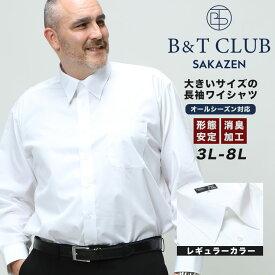 長袖ワイシャツ メンズ 大きいサイズ オールシーズン対応 レギュラーカラー 形態安定 白無地 ホワイト LLサイズ 3L 4L 5L 6L 7L 8L 9L 大きいサイズメンズのサカゼン