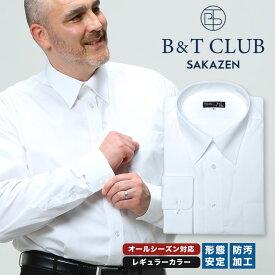 長袖ワイシャツ メンズ 大きいサイズ トールサイズ オールシーズン対応 レギュラーカラー 形態安定 防汚加工 白無地 ホワイト LLサイズ 3L 4L 5L 6L 7L 8L 9L 高身長向け T1 T2 T3 T4