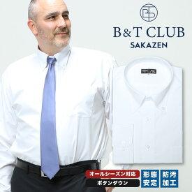 長袖ワイシャツ メンズ 大きいサイズ トールサイズ オールシーズン対応 ボタンダウン 形態安定 防汚加工 高身長向け 白無地 ホワイト LLサイズ 3L 4L 5L 6L 7L 8L 9L 高身長向け T1 T2 T3 T4