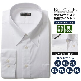 大きいサイズ メンズ オールシーズン対応 綿100% 形態安定 レギュラーカラー 長袖 ワイシャツ [LLサイズ 3L 4L 5L 6L 7L 8L 9L] B&T CLUB 大きいサイズメンズのサカゼン