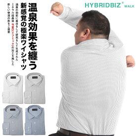 長袖ワイシャツ 大きいサイズ メンズ IFMC加工 ストレッチ 形態安定 ワイドカラー ニット RELAX BODY ビジネス Yシャツ オールシーズン 伸縮 動きやすい ゆったり ホワイト/グレー/ブルー/サックス LLサイズ HYBRIDBIZ