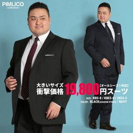 スーツ メンズ 大きいサイズ WEB限定 オールシーズン対応 ビジネス パンツウォッシャブル アジャスター付 ブラック/ネイビー KB5-KB8 KBE5-KBE8 2KE4-2KE5 PIMLICO スーツ