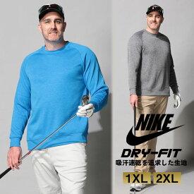 \最大2千円OFFクーポン/ナイキ トレーナー 大きいサイズ メンズ 無地 クルーネック 長袖 ゴルフ DRY-FIT 吸汗速乾 ダークグレー/ブルー 2L-LLサイズ 3L相当 1XL 2XL NIKE