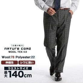 ノータック スラックス 大きいサイズ メンズ ウール混 チェック柄 ビジネス ボトムス パンツ タックなし ウール 立体 着心地 ダークグレー 100-140 Nature Code ネイチャーコード