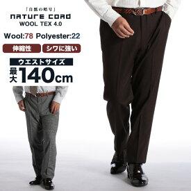 ノータック スラックス 大きいサイズ メンズ ウール混 千鳥柄 ビジネス ボトムス パンツ タックなし ウール 立体 着心地 ホワイト×ブラック/ブラウン 100-140 Nature Code ネイチャーコード