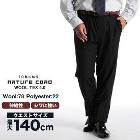 ノータック スラックス 大きいサイズ メンズ ウール混 無地 ビジネス ボトムス パンツ タックなし ウール 立体 着心地 ブラック 100-140 Nature Code ネイチャーコード