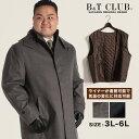 スタンドカラーコート大きいサイズ メンズ ビジネス フェイクウール 千鳥柄 フード取り外し 中綿ライナー付き アウター コート ロング ブラウン/ネイビー LLサイズ 3L 4L 5L B&T CLU