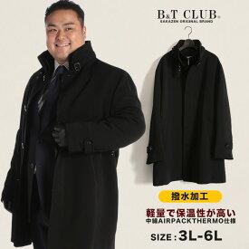コート 大きいサイズ メンズ ビジネスコート 撥水 シャドーストライプ スタンドカラー 中綿 アウター コート ロング丈 黒 LLサイズ 3L 4L 5L 6L B&T CLUB 大きいサイズのメンズコート サカゼン