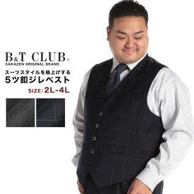 ジレベスト 大きいサイズ メンズ ビジネス ウール混 ウィンドウペン シングル トップス ベスト フォーマル ウール グレー/ネイビー 2L 3L 4L B&T CLUB