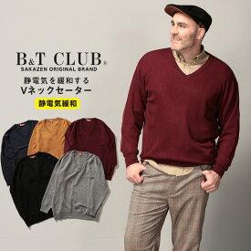 Vネック セーター 大きいサイズ メンズ 静電気緩和 ウール混 トップス セーター ニット 洗える グレー/ブラック/ワイン/マスタード/ネイビー LLサイズ 3L 4L 5L B&T CLUB
