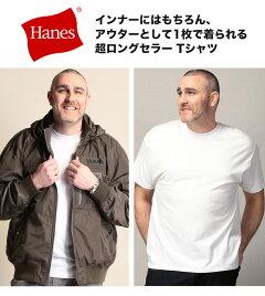 大きいサイズTシャツ夏大きいサイズメンズ半袖TシャツHanes(ヘインズ)BEEFY無地丸首半袖ティーシャツ[XL2XL3XL4XL5XL]サカゼンビッグサイズtシャツビッグシルエットtシャツbig大きいサイズtシャツのサカゼン