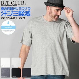 【期間限定ポイント5倍】tシャツ メンズ 大きいサイズ 汗じみ防止Tシャツ 半袖 汗染み軽減 綿100% 無地 Vネック ホワイト/グレー/ダークグレー/ブラック/ネイビー 2L 3L 4L 5L 6L 7L 8L 9L 10L 相当 B&T CLUB 大きいサイズtシャツのサカゼン