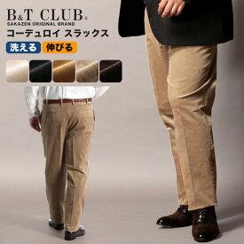 ノータック スラックス 大きいサイズ メンズ ストレッチ コーデュロイ ビジネス ボトムス パンツ タックなし 洗える 秋冬 アイボリー/ブラック/ブラウン/ベージュ/ダークブラウン 100-130 B&T CLUB