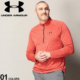 長袖 シャツ 大きいサイズ メンズ heatgear LOOSE ハーフジップ スタンド Tシャツ シャツ 長袖 スポーツ トレーニング ゆったり レッド 1XL-3XL UNDER ARMOUR アンダーアーマー