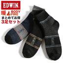 靴下 エドウィン 3足セット 28cm 29cm 30cm 大きいサイズ メンズ クォーターソックス ボディファイア 3色セット EDWIN 大きいサイズメンズ靴下のサカゼン