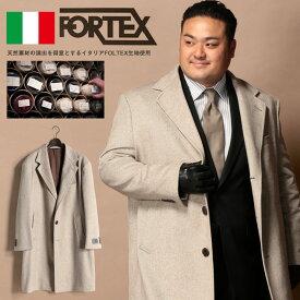 チェスターコート 大きいサイズ メンズ ビジネス FORTEX生地 ウール混 シングル アウター コート チェスター ロング ウール 秋冬 ベージュ 3L 4L 5L 6L Tubby&outlook タビーアンドアウトルック 大きいサイズのメンズコート サカゼン