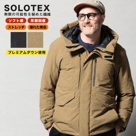 ダウンパーカー 大きいサイズ メンズ SOLOTEX ストレッチ フーディー ジャケット ブルゾン ダウン 秋冬 防寒 ブラック/カーキ 3L 4L 5L 6L 7L 8L 9L相当 B&T CLUB