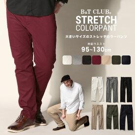 最大2000円offクーポン■チノパンツ 大きいサイズ カラーパンツ メンズ ストレッチ カツラギ 無地 ジップフライ パンツ カジュアルスタイル コーデ定番 B&T CLUB 95-130cm 大きいウエスト対応 大きいサイズメンズ パンツのサカゼン