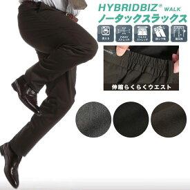 ノータック スラックス 大きいサイズ メンズ ビジネス ストレッチ 無地 ロングパンツ ボトムス パンツ 伸縮 ビジカジ グレー/ブラック/カーキ 100-130 HYBRIDBIZ ハイブリッドビズ