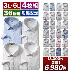 長袖ワイシャツ メンズ 大きいサイズ WEB限定 4枚セット 形態安定 Yシャツ ドレスシャツ レギュラーカラー ボタンダウン サカゼン 全6色 LLサイズ 3L 4L 5L 6L PIMLICO 大きいサイズメンズのサカゼン ピムリコ