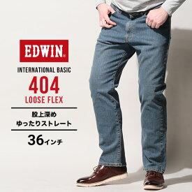 エドウィン ジーンズ 大きいサイズ メンズ インターナショナルベーシック 404 ルーズフレックス 中色ブルー 36インチ EDWIN F404-240 大きいサイズジーンズのサカゼン