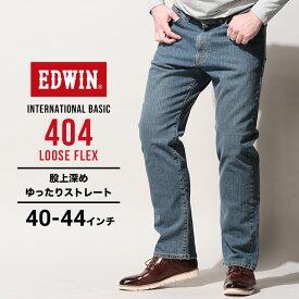 エドウィン ジーンズ 大きいサイズ メンズ インターナショナルベーシック 404 ルーズフレックス 中色ブルー 40-44インチ EDWIN F404-240 大きいサイズジーンズのサカゼン