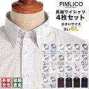 長袖ワイシャツ メンズ 大きいサイズ WEB限定 4枚セット 形態安定 Yシャツ ドレスシャツ レギュラーカラー ボタンダウン サカゼン 全6色 LLサイズ 3L 4L 5L 6L PIMLICO 大