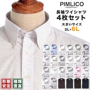 長袖ワイシャツ メンズ 大きいサイズ WEB限定 4枚セット 形態安定 Yシャツ LLサイズ 3L 4L 5L 6L PIMLICO ドレスシャツ レギュラーカラー ボタンダウン カッターシャツ 全6色 大きいサイズメンズの