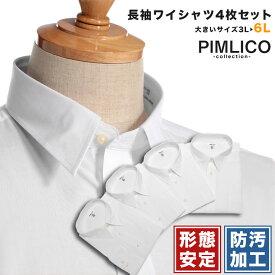 ワイシャツ セット 大きいサイズ 長袖ワイシャツ メンズ WEB限定 白ワイシャツ 4枚セット XL 3L 4L 5L 6L オールシーズン対応 形態安定 防汚加工 レギュラーカラー LLサイズ ピムリコPIMLICO ホワイト yシャツ 大きいサイズのサカゼン