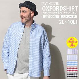 長袖シャツ 大きいサイズ メンズ 綿100% カジュアルシャツ オックスシャツ オックスフォードシャツ ボタンダウン ナチュラルストレッチ ストライプ/チェック 2L 3L 4L 5L 6L 7L 8L 9L 10L相当 B&T CLUB 大きいサイズ長袖Tシャツのサカゼン