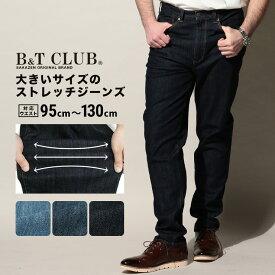 ジーンズ 大きいサイズ レギュラーストレート 大きいサイズ メンズ ストレッチ ブルー/ネイビー/ダークネイビー 95・100・105・110・115・120・125・130cm サカゼン 大きいサイズジーンズのサカゼン