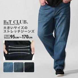 ルーズストレート ジーンズ メンズ 大きいサイズ 伸びるジーンズ ストレッチ ルーズストレート ブルー/ネイビー/ダークネイビー 95cm-170cm あす楽【送料無料】大きいサイズジーパンのサカゼン