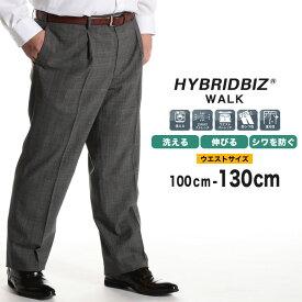 ワンタック スラックス 大きいサイズ メンズ ビジネス ウール混 ボトムス タックパンツ 紳士 フォーマル 洗える グレー 100-130 HYBRIDBIZ WALK ハイブリッドビズウォーク