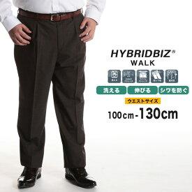 ワンタック スラックス 大きいサイズ メンズ ビジネス ウール混 ボトムス タックパンツ 紳士 フォーマル 洗える ブラウン 100-130 HYBRIDBIZ WALK ハイブリッドビズウォーク