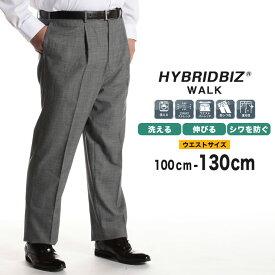 ワンタック スラックス 大きいサイズ メンズ ビジネス ウール混 LIGHTGRAY ボトムス タックパンツ 紳士 フォーマル 洗える ライトグレー 100-130 HYBRIDBIZ WALK ハイブリッドビズウォーク